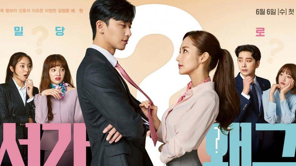 """Tóc ngang lưng dài đuôi ngựa của Kim Mi So trong bộ phim """"Thư Ký Kim sao thế?"""""""
